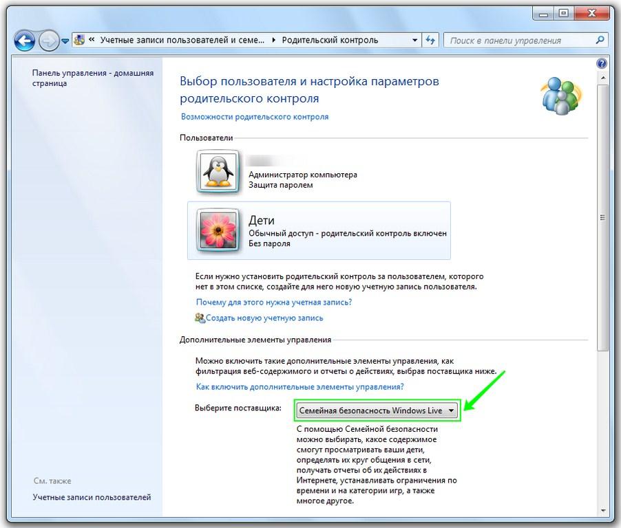 مدیریت والدین بر رایانه بخش اول ویندوز ۷