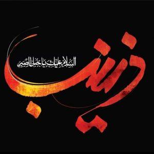 رحلت حضرت زینب کبری سلام الله علیها ۱۵ رجب ۱۳ فروردین ۹۷