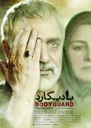 دانلود فیلم سینمایی بادیگارد ابراهیم حاتمی کیا