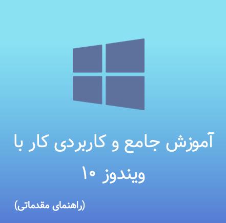 آموزش جامع کار با ویندوز 10