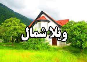 املاک کبیر