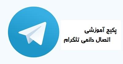 مشکل اتصال تلگرام دسکتاپ