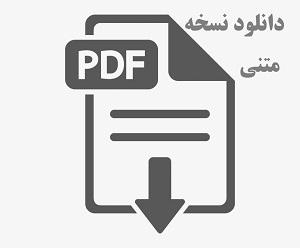 دانلود نسخه pdf