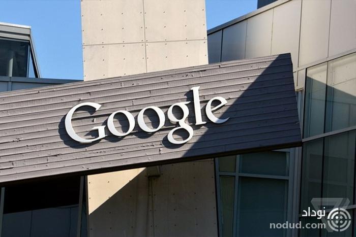گوگل با تأسیس شرکتهای پوششی از مزایای مالیاتی و ملکی بهرهبرداری میکند