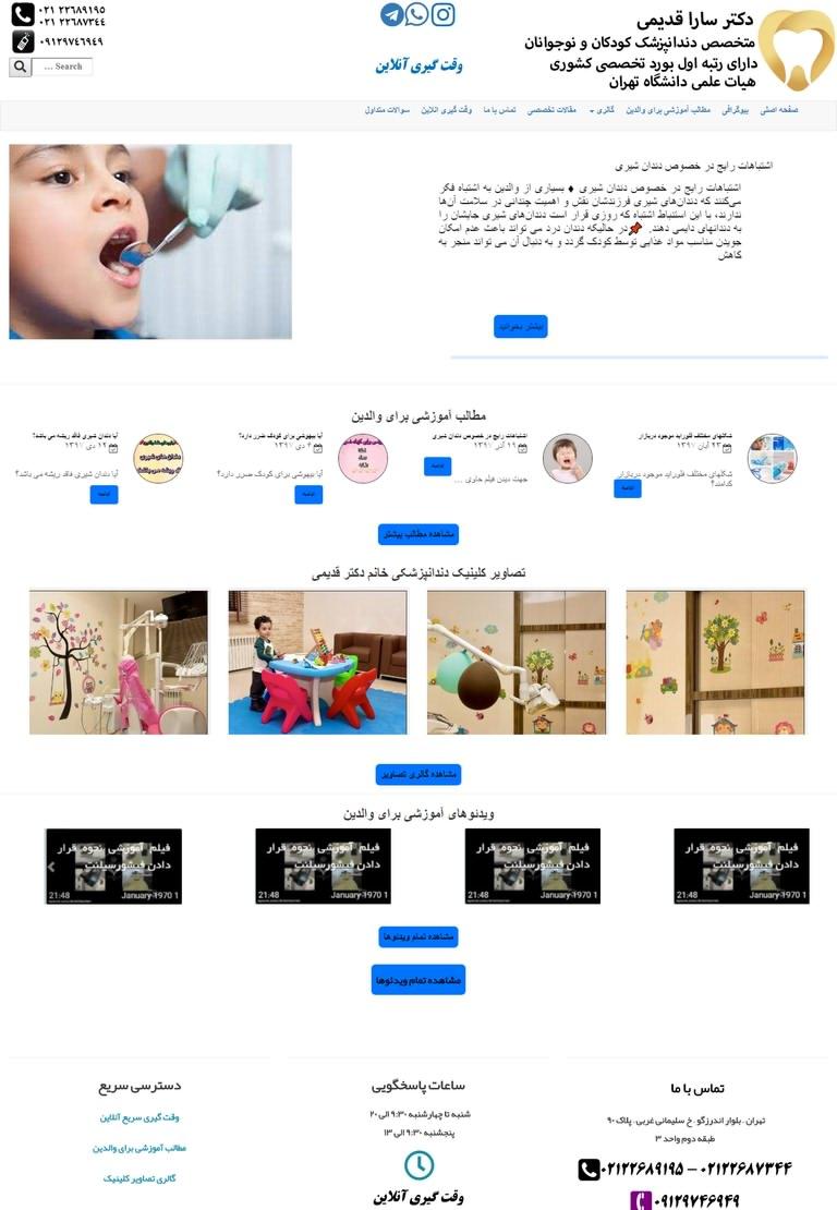 طراحی و سئو وب سایت دندانپزشکی کودکان و اطفال