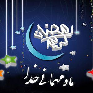 شروع ماه رمضان ۹۸ دقیقا چه روزی است؟
