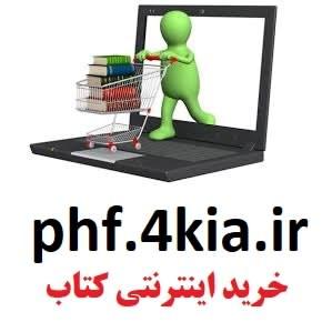 خرید اینترنتی کتاب مذهبی