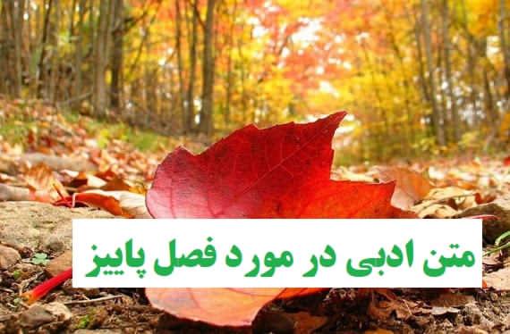 متن های ادبی زیبا در خصوص پاییز