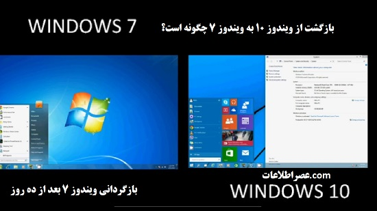 بازگشت از ویندوز 10 به ویندوز 7 چگونه است؟
