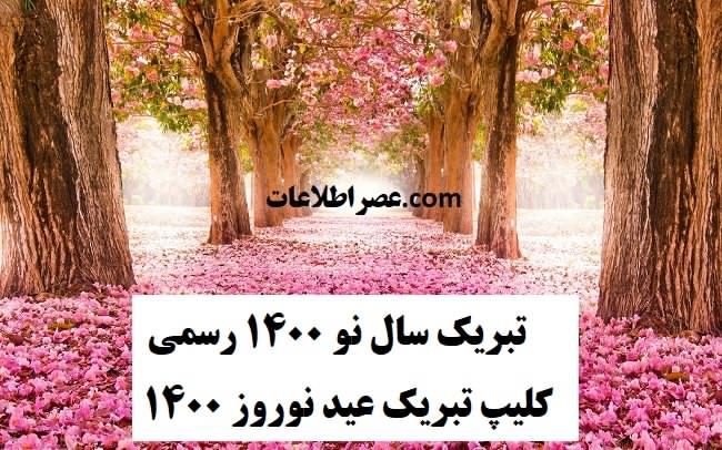 تبریک سال نو 1400 رسمی | کلیپ تبریک عید نوروز ۱۴۰۰