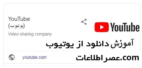 آموزش دانلود از یوتیوب