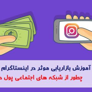 بازاریابی از اینستاگرام