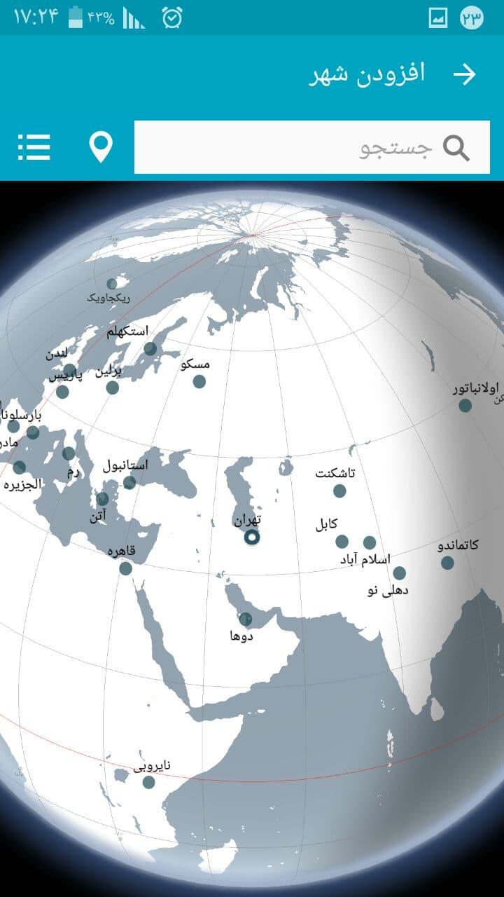 ساعت جهانی کشور ها در اندروید