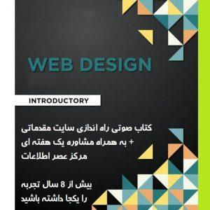 چگونه سایت بسازیم کتاب PDF