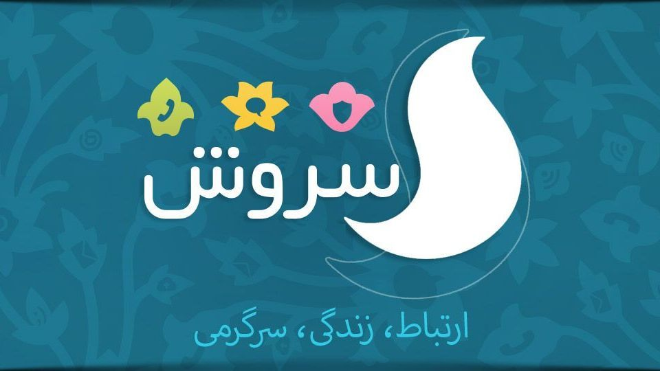 نرم افزار پیام رسان تلگرام ایرانی سروش مزایا و معایب