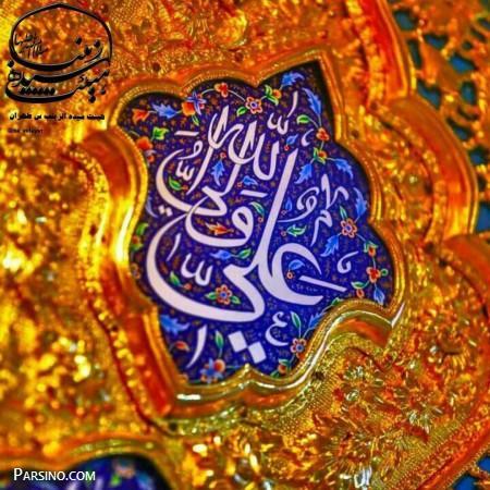 عکس و متن تبریک عید سعید غدیر خم اسمس غدیری..