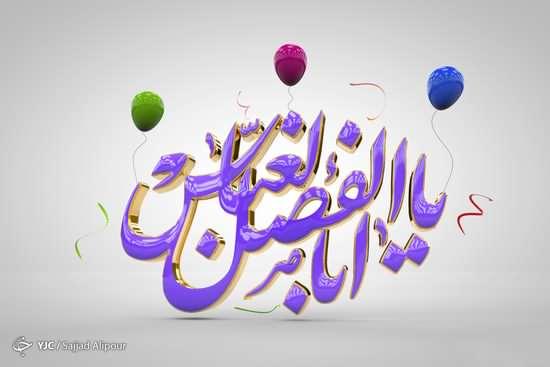 گلچین مولودی های جدید و زیبای مناسب ولادت حضرت ابوالفضل العباس (ع)