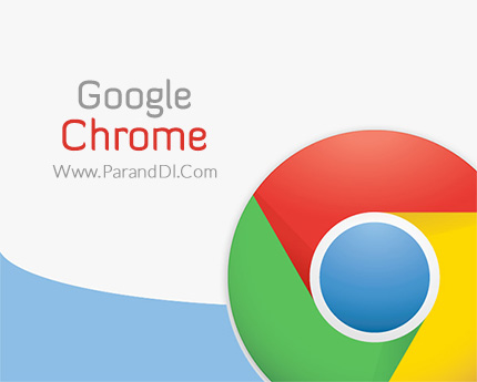 Google Chrome 58.0.3029.110 Win/Mac/Linux + Portable مرورگر گوگل کروم
