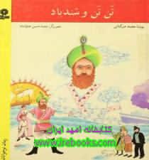 دانلود کتاب تن تن و سند باد توصیه شده توسط مقام معظم رهبری