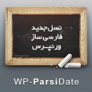 آموزش کار با فارسی ساز پارسیدیت وردپرس