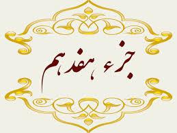 جزء ۱۷ قرآن کریم تلاوت صوتی +ترجمه و متن قرآن کریم