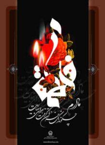 اس ام اس های شهادت بانوی دوعالم حضرت صدیقه کبری فاطمه زهرا (س) + بنر های زیبا