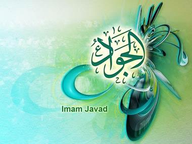 تبریک میلاد امام محمد تقی جواد الائمه (ع) ۱۰ رجب