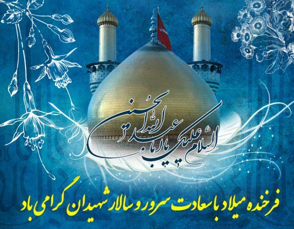 ولادت امام حسین (ع) مبارک باد