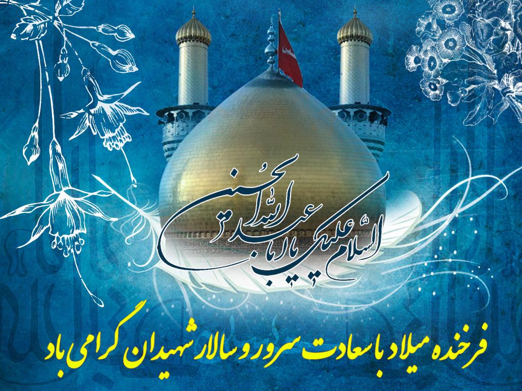تصاویر زمینه و پیامک تبریک مخصوص ولادت با سعادت امام حسین (ع)