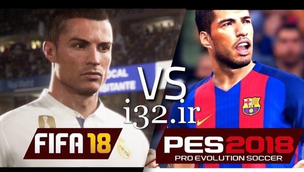 داغترین اخبار از بازی های پرطرفدار PES18 و فیفا ۲۰۱۸