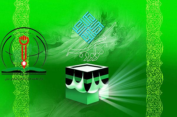 متن اسمس تبریک روز مرد و ۱۳ رجب میلاد حضرت علی امیرالمومنین (ع)