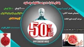 اکانت نود ۳۲ با ۵۰% تخفیف زمستانه از یلدا تا ابتدای بهمن