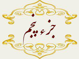 جزء پنجم قرآن کریم تلاوت صوتی +ترجمه و متن قرآن کریم