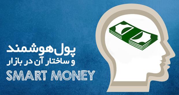 پول هوشمند و ساختار آن در بازار